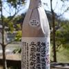㐂六 冬期限定新酒