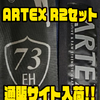 【DRT】人気シリーズARTEXの新作が入った「ARTEX R2セット」通販サイト入荷!
