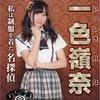 【SKE48】「AKB48 49thシングル 選抜総選挙」選挙ポスター画像まとめ!