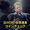 出川のCM コインチェック【仮想通貨】ビットコインの始め方【カンタン】