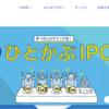 SBIネオモバイル証券の評判・レビューまとめ【株初心者に最適】