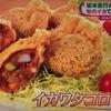 ノンストップ!【イカワタコロッケ】レシピ