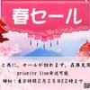 【PR/随時SALE情報更新!】2月25日午後10時まで!春セール【GEARBEST(ギアベスト)】