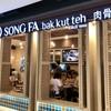 シンガポール発のバクテー(肉骨茶)Song Fa Bak Kut Teh@チットロム