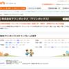 株式会社マリンボックス(マリンボックス)の評判・口コミ-使い勝手の良いホームページ