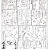 河津るみの実録・アナルセックス入門 DAY2-1
