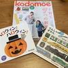 kodomoeの雑誌付録が優秀!