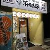 【秋田・大町】浜焼太郎 秋田川反店
