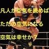 """格闘家、青木真也さんの書籍""""空気を読んではいけない""""から学ぶ人間との関わり方《絆もただのしがらみ》"""