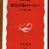 梶田孝道「統合と分裂のヨーロッパ」(岩波新書)-2