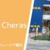 子連れでIKEA Cheras(イケアチェラス)ショッピングモールと直結していて便利な都心のIKEA!