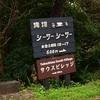 『第1回 屋久島カフェ巡り』 その3平内 屋久島最南端のカフェ シーサーシーサーさんの善哉(ボンボンポイ第21+2回)