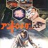 【映画感想】アンドロメダ…(1971)