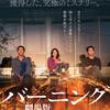 村上春樹の短編小説をイ・チャンドンが映画化!「バーニング劇場版」(2019)