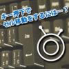 キー押下でのセル移動を制御したい(Wijmo 5のFlexGrid)