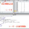 ユーザー定義関数の再計算と更新。できないときの対処方法4つ!