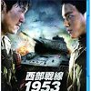 『西部戦線1953』@シネマート新宿(16/4/11(mon)鑑賞)