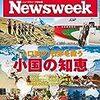 Newsweek (ニューズウィーク日本版) 2018年04月10日号 「人口減少」日本を救う小国の知恵/米中を手玉に取る金正恩