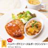 ガスト日替わり499円(税別)ランチデビューして来ましたー!