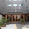 韓国釜山「Tower Hill Hotel(タワーヒルホテル)」に宿泊してきました