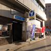 横浜:中華街のあたりへ