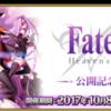 【開催中】劇場版「Fate/stay night[Heaven's Feel]」公開記念キャンペーン