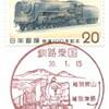 【風景印】釧路愛国郵便局(初日印)