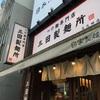 【がくログ】都内に店舗多数!!三田製麺五反田店に行ってきた!