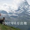 スイス アルプス大自然 ハイキングの旅(2007年6月出発)