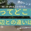 渚って何だ?渚のバルコニーってどこにあるの?浜辺との違いは?