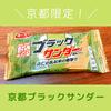 600円で嬉しい京都土産。ブラックサンダー抹茶味を食べてみました。