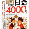 台湾旅行[42] 台湾旅行に使える中国語表現の習得に便利な書籍