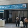 ひろしまIT総合展2017に参加しました。