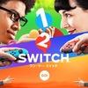 1-2-Switch(ワンツースイッチ)とは?ジョイコンを使って画面を見ないでプレイする全く新しいゲーム。