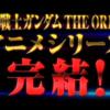 機動戦士ガンダム THE ORIGIN Ⅵ 「誕生 赤い彗星」公開迫る!