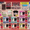 モーニング娘。'18コンサートツアー秋~GET SET, GO!~のグッズが公開されました!