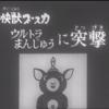 快獣ブースカ「ウルトラまんじゅうに突撃」放映21話
