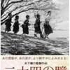 木下恵介監督の名作「二十四の瞳」(1954年)を観た