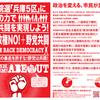 虹の会さんだ街宣デビュー、市民の力で安倍政権を終わらせよう!