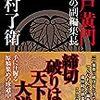 月村了衛「水戸黄門」天下の副編集長(45)