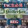【TAC特化】REG勉強方法【Becker】