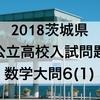 2018茨城県公立高校入試問題~大問6(1)「一次関数の利用」~【数学過去問を解き方と考え方とともに解説】
