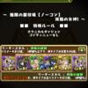 闘技場1クリア!!!!♪( ´▽`)