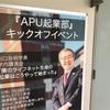 別府の温泉街が日本のシリコンバレーに!?APU起業部(出口塾)のキックオフ講演会に参加してきました