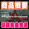 【乃木坂46】27thシングル「ごめんねFingers crossed」商品概要第2弾!!