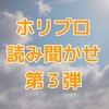 ホリプロ読み聞かせ第3弾!つぶやきシロー、妻夫木聡、船越英一郎など