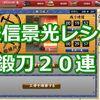 【刀剣乱舞】謙信景光レシピで 鍛刀20連の結果!