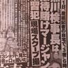 タイミング良すぎる文春砲&なぜ被爆者(日本共産党、社民党)が抗議集会?