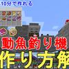 【マイクラ1.16】誰でも簡単10分で作れる全自動魚釣り機、作り方解説!魚以外も釣れる。AFK Fish Farm【マインクラフト/Minecraft/便利装置】