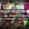 【レジェンドデュエリスト編4】判明・新規カード考察集